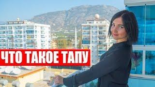 Недвижимость в Турции: Что такое ТАПУ?  - (Свидетельство о праве собственности на недвижимость)