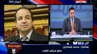 النائب محمد إسماعيل يفتح قلبه برسالة خاصة عن أزمة الزمالك: نريد منافسة بين القطبين