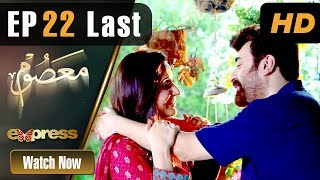 Pakistani Drama | Masoom - Last Episode 22 | Express Entertainment Dramas | Yasir Nawaz, Sabreen