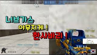 발키리모드 야무지게! 이성완SivaKing [KSF][THSF][Special Force][스포][SFWC][SKT1][KT][스페셜포스]