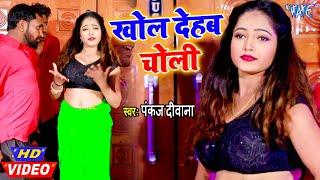 #Video - खोल देहब चोली I #Pankaj Diwana I Khol Dehab Choli  2020 Bhojpuri Superhit Video Song
