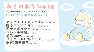 [LIVE] 【かみなま】あさのおうた#18【弾き語り】