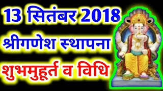 13 सितम्बर को श्री गणेश स्थापना शुभ मुहूर्त व पूजा समान एवं विधि।।Ganesh Chaturthi 2018