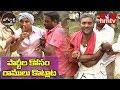 Village Ramulu Fight For Party   Village Ramulu Comedy   Jordar News   Telugu Ne