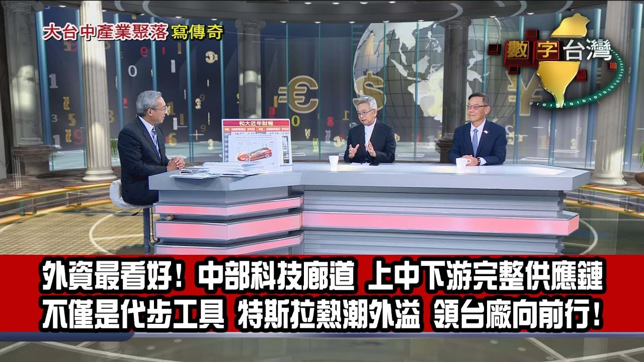 數字台灣HD323 大台中產業聚落寫傳奇 謝金河 沈國榮 林廷芳
