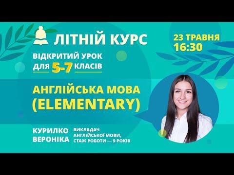 Відкритий урок з англійської мови (Elementary)