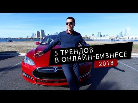 5 трендов в онлайн бизнесе 2018