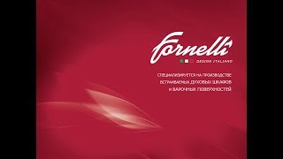 Обучающее видео от бренда FORNELLI №1