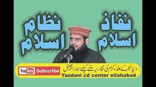 MOLANA MANZOOR AHMAD NIFAZ E ISLAM IN NKHUDIAN KHAS 2013