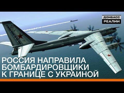 Россия направила бомбардировщики к границе с Украиной | Донбасc Реалии