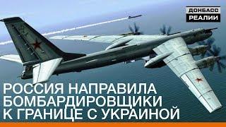 Россия направила бомбардировщики к границе с Украиной | Донбасc.Реалии