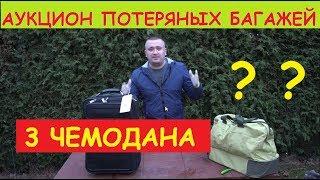 АУКЦИОН ПОТЕРЯННЫХ БАГАЖЕЙ   КУПИЛ 3 ЧЕМОДАНА   ПИПЕЦ