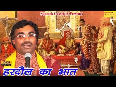 हरदौल का भात  || Brijesh Kumar Shastri | Dhola || Hardaul Ka Bhat || Kissa