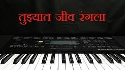 Tujyat jeev rangla serial title song ringtone - Free Music