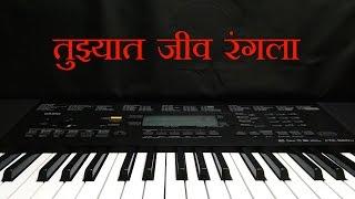 Tuzhat Jeev Rangala  तुझ्यात जीव रंगला  Instrumental On Keyboard
