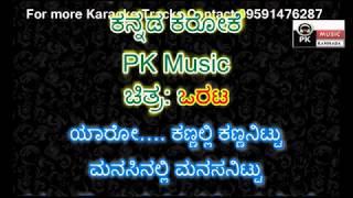 Yaaro kannalli kannanittu Karaoke with scrolling lyrics by pk music karaoke world