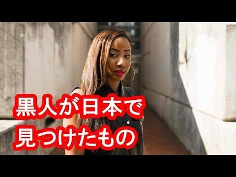 【衝撃】日本で暮らす黒人たちの本音が世界中で大反響!「日本に来てから○○された」母国との違いに仰天!【海外が感動する日本の力】海外の反応