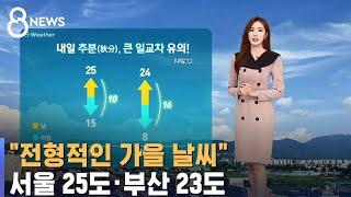 [날씨] 절기 '추분', 큰 일교차…서울…