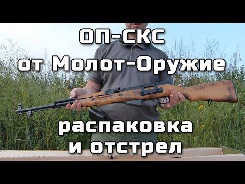 Карабин ОП-СКС из коробки: распаковка и отстрел