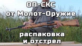 оП-СКС