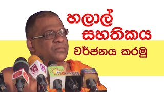 galagodaaththe-gannasara-thero-said-we-must-avoid-mulim-shops