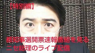 【特別編】都知事選開票速報番組を見るニセ総理のライブ配信