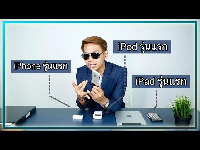 iPhone1 + iPod1 + iPad1 ผ่านมา 20 ปีมีอะไรเปลี่ยนโลกบ้าง ?