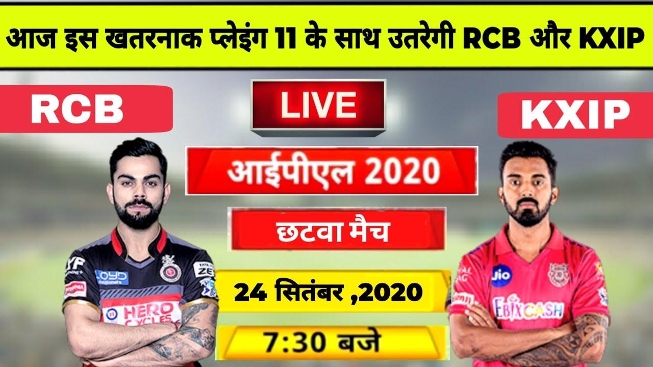 IPL 2020 Match 6 Punjab vs Bangalore Both Teams Playing 11 | KXIP vs RCB Match Playing 11RCB vs KXIP