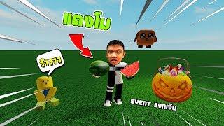 🍉Melon Simulator 🎃- จำลองการกินแตงโมและEventฮาโลวีนแจกตังค์!!? เปย์250+Robux