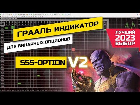 SSS-Option V2: Грааль