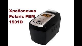Хлебопечка Polaris PBM 1501D - обзор