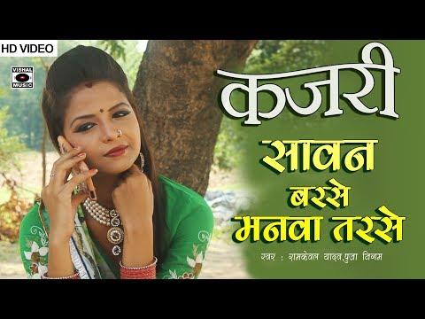 KAJARI - सावन बरसे मनवा तरसे  - Rain Song -  Bhojpuri Video Song 2017. thumbnail