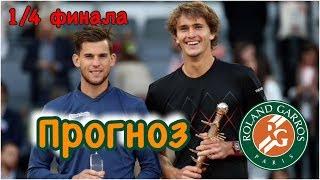 ТИМ - ЗВЕРЕВ | РОЛАН ГАРРОС 2018 | Прогноз на теннис на сегодня | Ролан Гаррос прогноз | теннис матч
