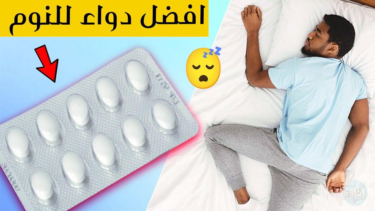 افضل دواء للنوم السريع Youtube