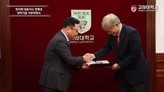 [고려대학교 Korea University] 장치평 대표이사 경영대 장학기금 기부약정식