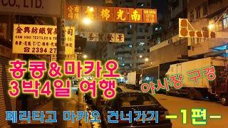 홍콩&마카오 3박4일 여행 1부(첫째,둘째날) …