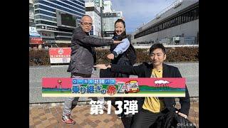 テレビ東京の人気シリーズ「ローカル路線バス乗り継ぎの旅Z」の最新回が3月28日の「土曜スペシャル」(テレビ東京)で放送される。今回は視聴者の注目度が高そうだ。