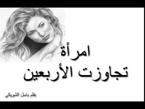 امراة تجاوزت الاربعين بقلم باسل الشويكي Youtube