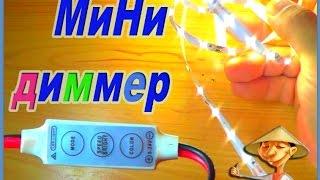 Посылка №79. МикрО Диммер для  LED ленты 5 динамических режимов