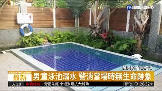 6歲童飯店泳池溺水 一度無呼吸心跳 | 華視新聞 20180622