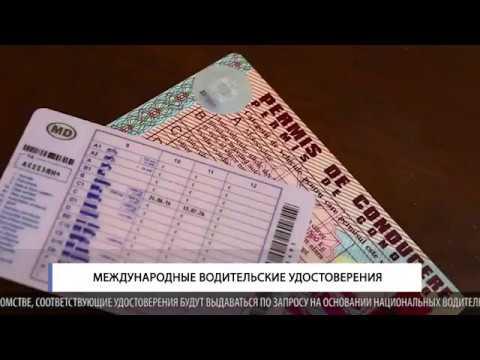 Международные водительские удостоверения