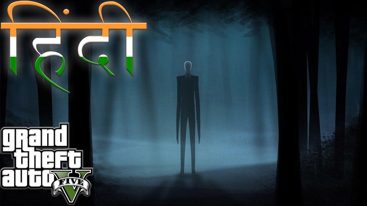 GTA 5 SLENDER MAN HINDI
