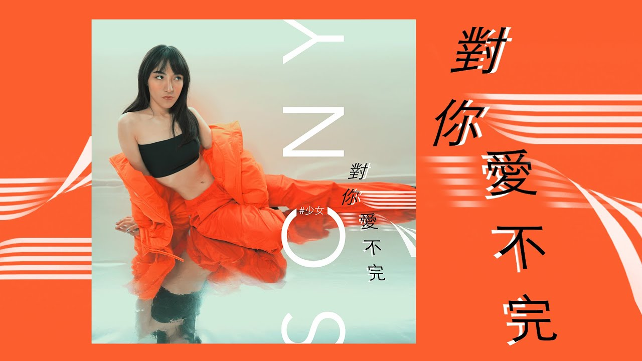 Sony少女【對你愛不完】Cover