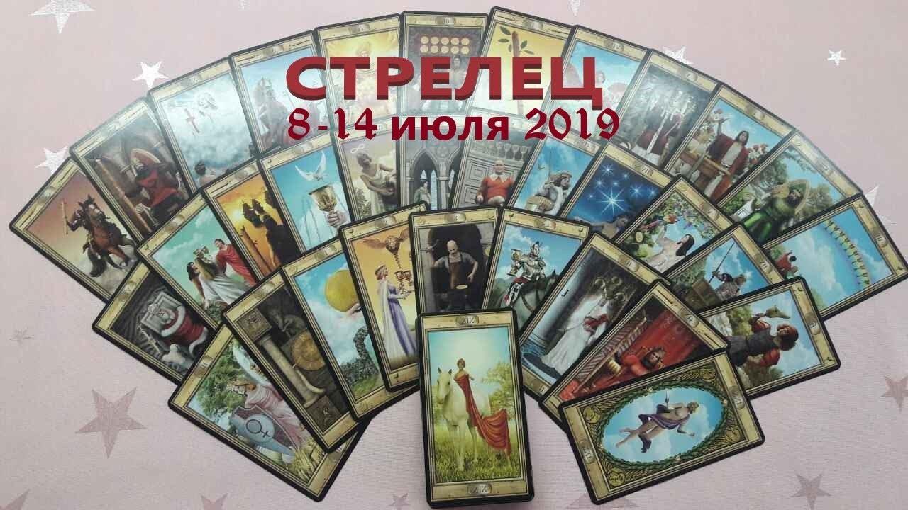 СТРЕЛЕЦ– гороскоп ТАРО на неделю с 8 по 14 июля 2019