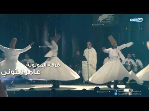 فرقة المولوية بقيادة عامر التوني مع محمد الدسوقي رشدي في احتفالية خاصة بليلة النصف من شعبان