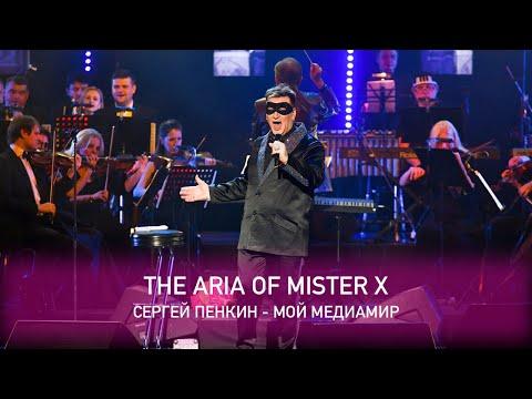 Смотреть клип Сергей Пенкин - The Aria Of Mister X