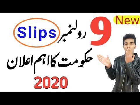 9th Class New Roll No Slips 2020||9th Class Roll No Slips