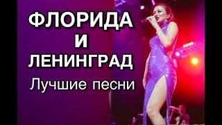 ФЛОРИДА и ЛЕНИНГРАД. ЛУЧШИЕ ПЕСНИ.