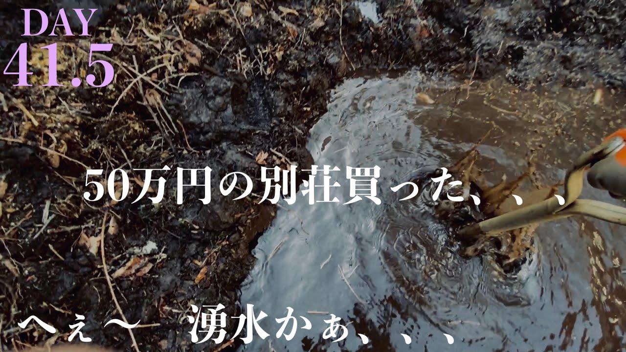 【41.5日目】水捌けが悪い庭と思ったら湧水だった、、、再考察、、、