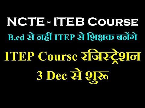 #NCTE Launched ITEB Course,B.ed से नहीं ITEP से शिक्षक बनेंगे,ITEP Course रजिस्ट्रेशन 3 Dec से शुरू